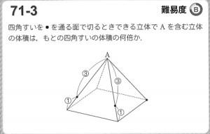 zukeinohisshoutesuji01