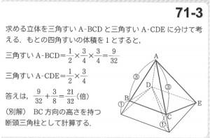 zukeinohisshoutesuji02