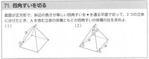 zukeinohisshoutesuji03