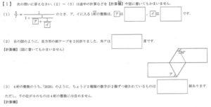 大阪星光算数2020_1